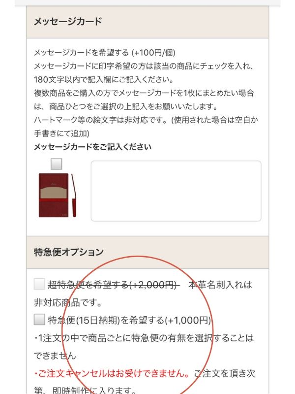 joggo注文キャンセル