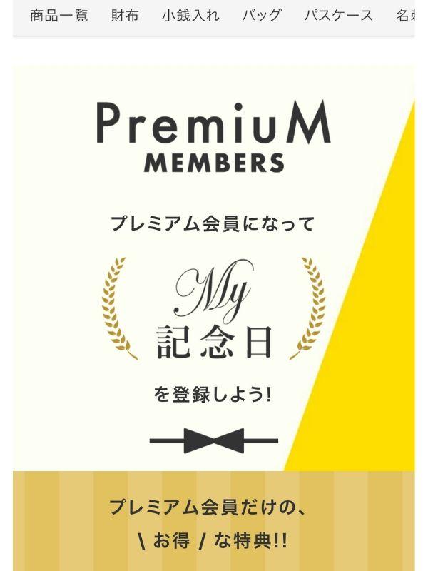 joggoプレミアムメンバーズ